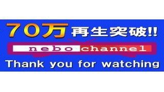 nebo channel(youtube)が70万再生を突破しました!