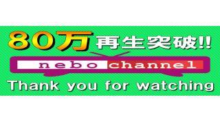nebo channel(youtube)が80万再生を突破しました!