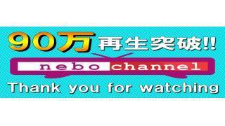 nebo channel(youtube)が90万再生を突破しました!
