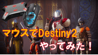 動画あり】Destiny2をPS4マウスコンバーターxim4でプレイしてみた