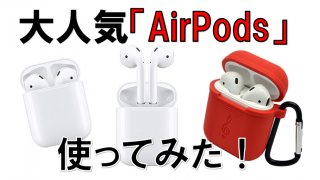 【AirPods レビュー】大人気イヤホン Apple AirPodsが超最高だった!!