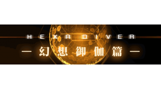 【初心者向け】HEXA DIVER 徹底解説!【SDVX】