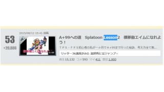 SplatoonLesson2が・・・