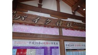 【バイク】日本初のバイク神社へ行きました!