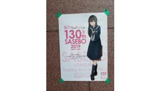 艦これ佐世保鎮守府巡り【130th SASEBO 2019】行って来たレポ(2019.9/14~15)