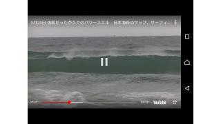 2017・9・28 現状のレベル~報告♪ (サーフィン173回目)