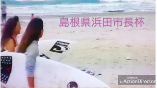 2018/10/8  島根県 浜田市長杯 サーフィン コンテスト☆