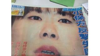 小保方晴男のSTAP競馬 win5