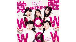 Devil ANTHEM.「恋する乙女のクライシス」