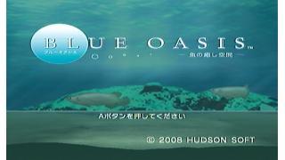 手軽にアクアリウムが楽しめる!(ただしゲーム)『BLUE OASIS』