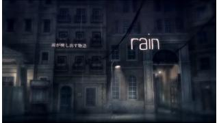 雨が映し出す物語『rain』
