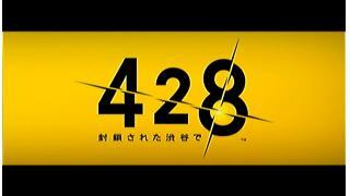 様々な人間達の運命が交錯し一つの物語へ『428 封鎖された渋谷で』
