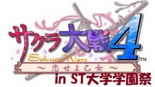 【感想戦】サクラ大戦4RTA in ST大学学園祭