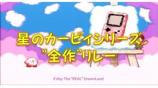 """【星のカービィシリーズ・""""全作""""リレー】 まとめ"""