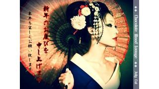 ◆ 謹賀新年 (お年賀どうぞ♡)