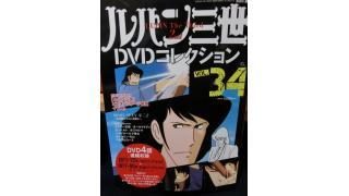 ルパン三世DVDコレクションVol34