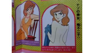 ルパン三世DVDコレクションVol39+オマケ!