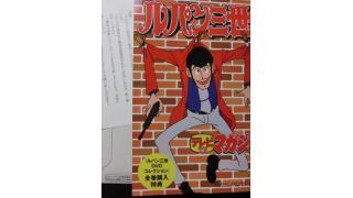ルパン三世DVDコレクションVol1~45購入者特典