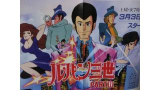 ルパン三世DVDコレクションVol47