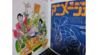 ルパン三世DVDコレクションVol48