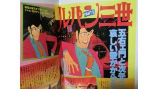 ルパン三世DVDコレクションVol54