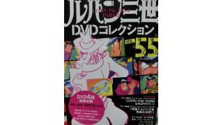 ルパン三世DVDコレクションVol55