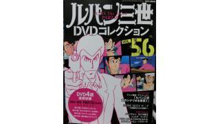 ルパン三世DVDコレクションVol56