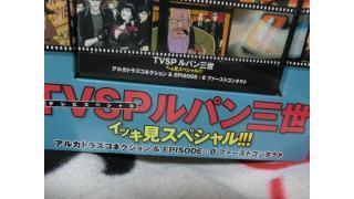 ルパン三世DVDTVSPイッキ見スペシャル!