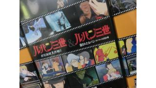 ルパン三世TVSPイッキ見スペシャルDVD!8巻目