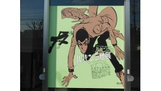 ルパン三世展in千葉県佐倉市 ルパマニ レポート