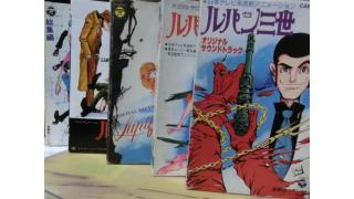 MANIA MUSIC COLLECTION ルパン三世 カセットテープ編