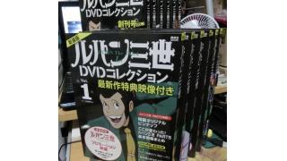 祝発売!新装版ルパン三世DVDコレクションVol1~6