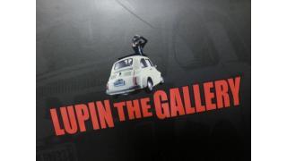 Lupin The Gallery終わりなき協走曲 開封&紹介