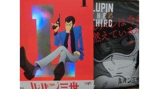 ついに発売 ルパン三世 PART V DVD/BD Vol1 開封紹介