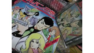 新装版ルパン三世DVDコレクション全巻購入者特典ソノシート復刻版