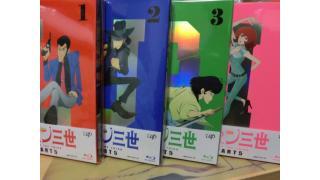 ルパン三世PART V Vol4 開封紹介