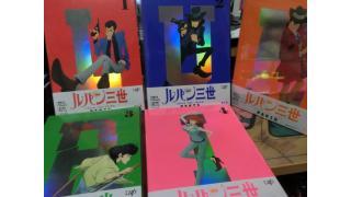 ルパン三世PART V Vol5 開封紹介 ★速報あり★