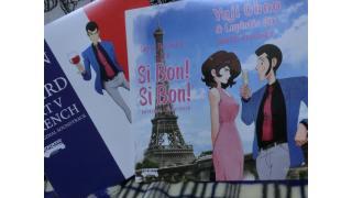 新発売ルパン三世アナログレコード盤Si Bon! Si Bon!&FRENCH