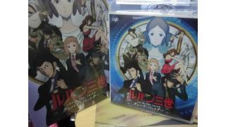 TVSP第26作目 ルパン三世 グッバイ・パートナー DVD/BD発売