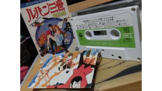 MUSIC COLLECTION ルパン三世 BGM集 カセットテープ版