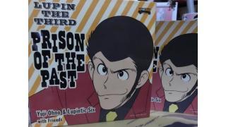 放映前発売?!ルパン三世PRISON OF THE PASTサントラ発売