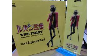 劇場版ルパン三世THE FIRST サウンドトラック発売中?!