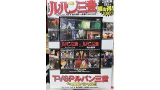 ルパン三世TVSPイッキ見スペシャル11巻目