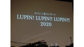 ルパン三世コンサート2020 in鶯谷