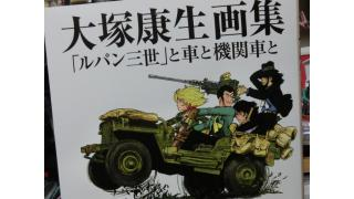 大塚康生画集ルパン三世と車と機関車との発売!!