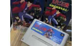 GAME COLLECTION スーパーファミコン ルパン三世 伝説の秘宝を追え!
