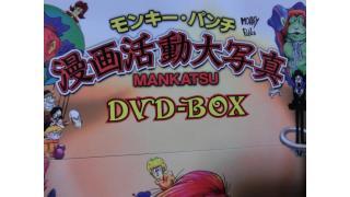 モンキーパンチ漫画活動大写真DVD-BOXが来た!