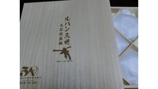 ルパン三世アニメ化50周年記念品 九谷焼豆皿5枚セット