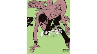 ルパン三世展in神奈川県川崎市民ミュージアム