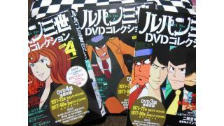 ルパン三世DVDコレクション!Vol4.5.6レビュー